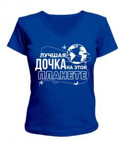 Женская футболка с V-образным вырезом Лучшая дочка на этой планете
