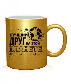 Чашка арт Лучший друг на этой планете