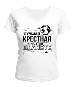 Женская футболка с V-образным вырезом Лучшая крестная на этой планете