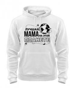 Толстовка Лучшая мама на этой планете