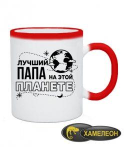 Чашка хамелеон Лучший папа на этой планете