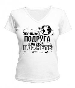 Женская футболка с V-образным вырезом Лучшая подруга на этой планете