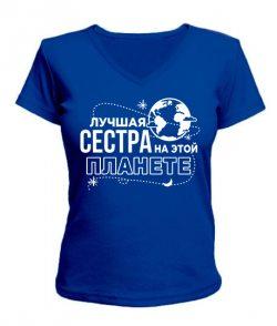 Женская футболка с V-образным вырезом Лучшая сестра на этой планете