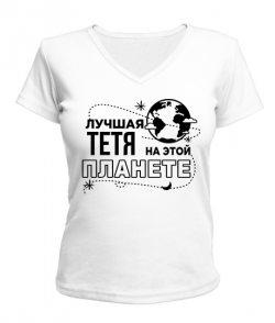 Женская футболка с V-образным вырезом Лучшая тетя на этой планете