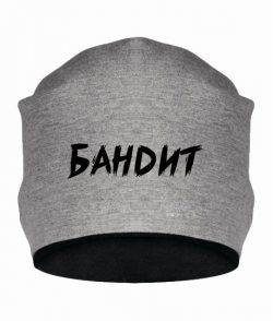 Шапка Бандит