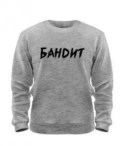 Свитшот Бандит
