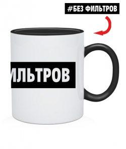 Чашка Без фильтров