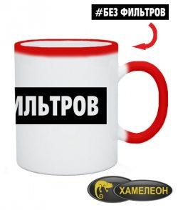 Чашка хамелеон Без фильтров