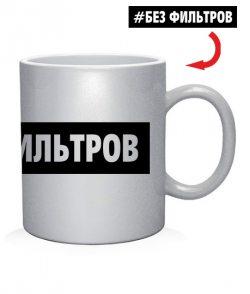 Чашка арт Без фильтров