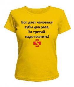 Женская футболка Бог дает зубы два раза