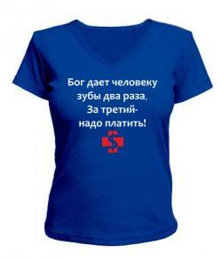 Женская футболка с V-образным вырезом Бог дает зубы два раза