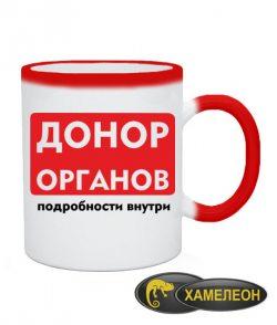 Чашка хамелеон Донор органов