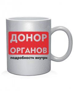 Чашка арт Донор органов