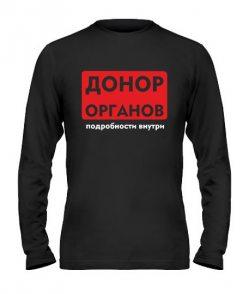 Мужской Лонгслив  Донор органов