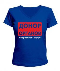 Женская футболка с V-образным вырезом Донор органов