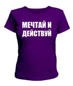 Женская футболка Мечтай и действуй