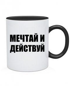 Чашка Мечтай и действуй