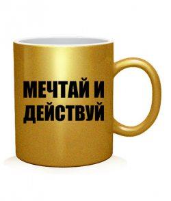 Чашка арт Мечтай и действуй
