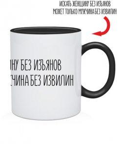 Чашка Без изъянов