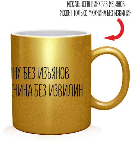 Чашка арт Без изъянов