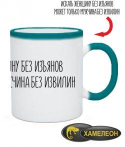 Чашка хамелеон Без изъянов