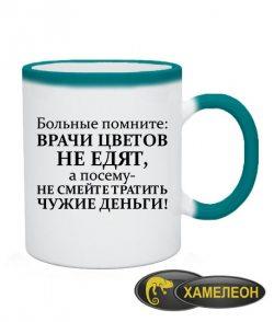 Чашка хамелеон Врачи цветов не едят