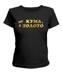 Женская футболка Не кума а золото