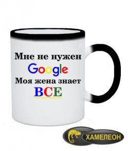 Чашка хамелеон Мне не нужен гугл ( google)