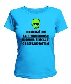 Женская футболка Страшный сон Паталогоанатома