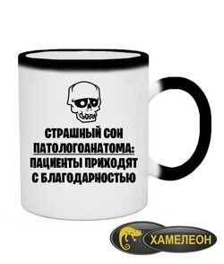 Чашка хамелеон Страшный сон Паталогоанатома