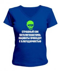 Женская футболка с V-образным вырезом Страшный сон Паталогоанатома