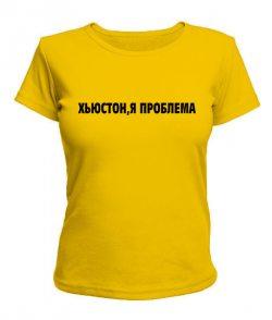Женская футболка Хьюстон,я проблема