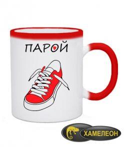 Чашка хамелеон Парой (для нее)