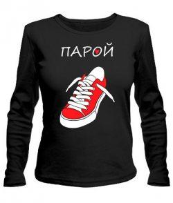 Женский лонгслив Ходим Парой