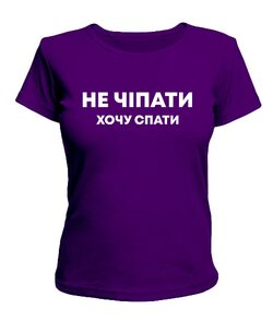 Женская футболка Хочу спати