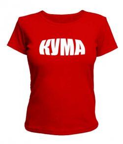 Женская футболка КУМА