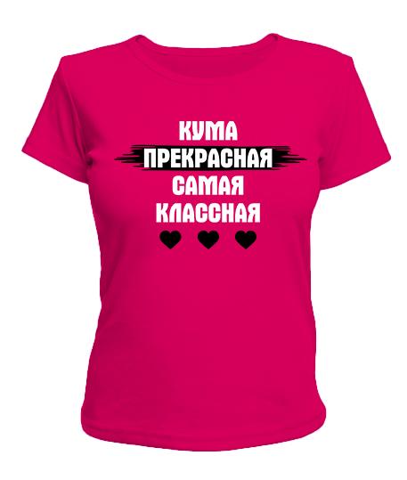 Женская футболка Кума прекрасная самая классная