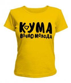 Женская футболка Кума вічно молода