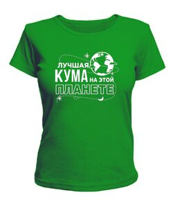 Женская футболка Лучшая кума на этой планете