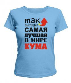 Женская футболка Лучшая кума в мире