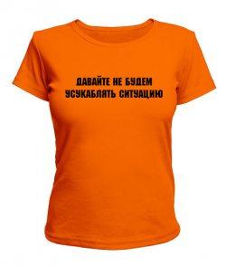 Женская футболка Давайте не будем
