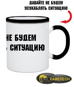 Чашка хамелеон Давайте не будем