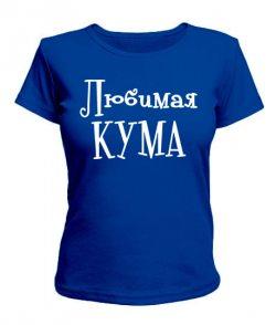 Женская футболка Любимая Кума