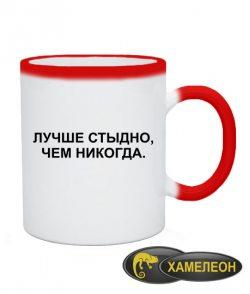 Чашка хамелеон Лучше стыдно,чем никогда