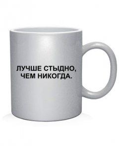 Чашка арт Лучше стыдно,чем никогда