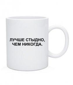 Чашка Лучше стыдно,чем никогда