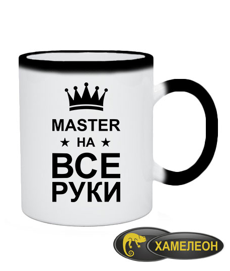 Чашка хамелеон Мастер