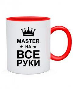Чашка Мастер