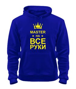 Толстовка Мастер