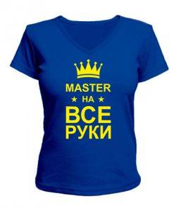 Женская футболка с V-образным вырезом Мастер